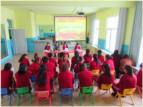 """巴里坤镇第一幼儿园开展 """"民族团结一家亲""""动员会"""